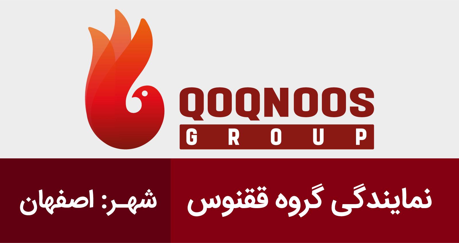 نمایندگی ققنوس اصفهان
