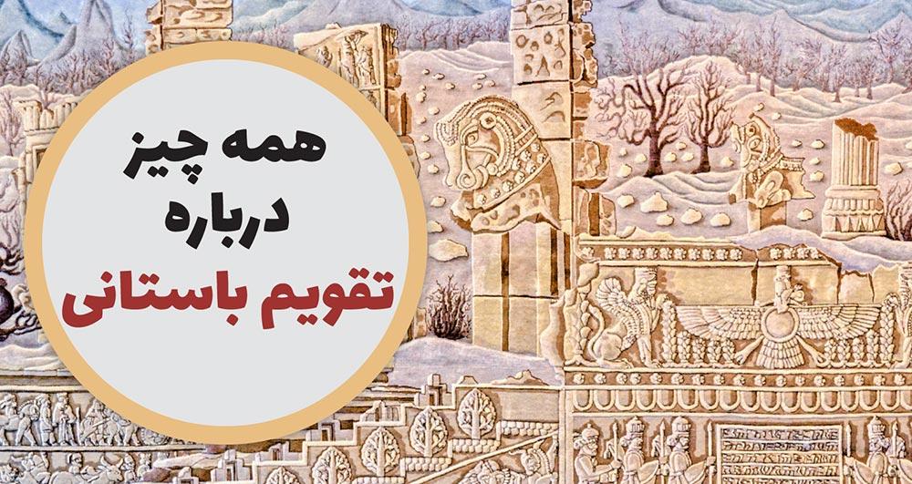تقویم باستانی ایرانی