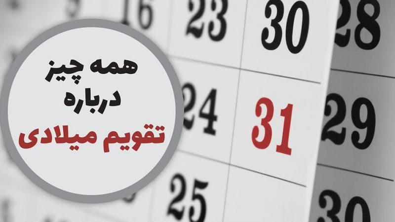 تقویم میلادی