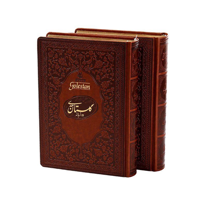 بوستان و گلستان + دو زبانه کد ۱۸۰۱