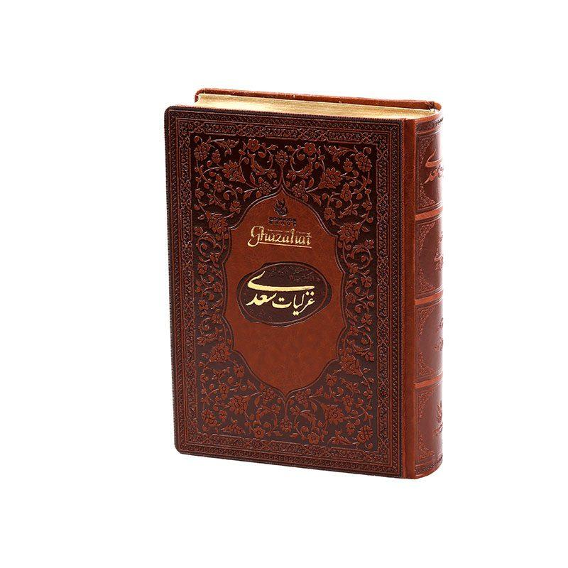 غزلیات سعدی + قاب کشویی کد ۱۸۰۲