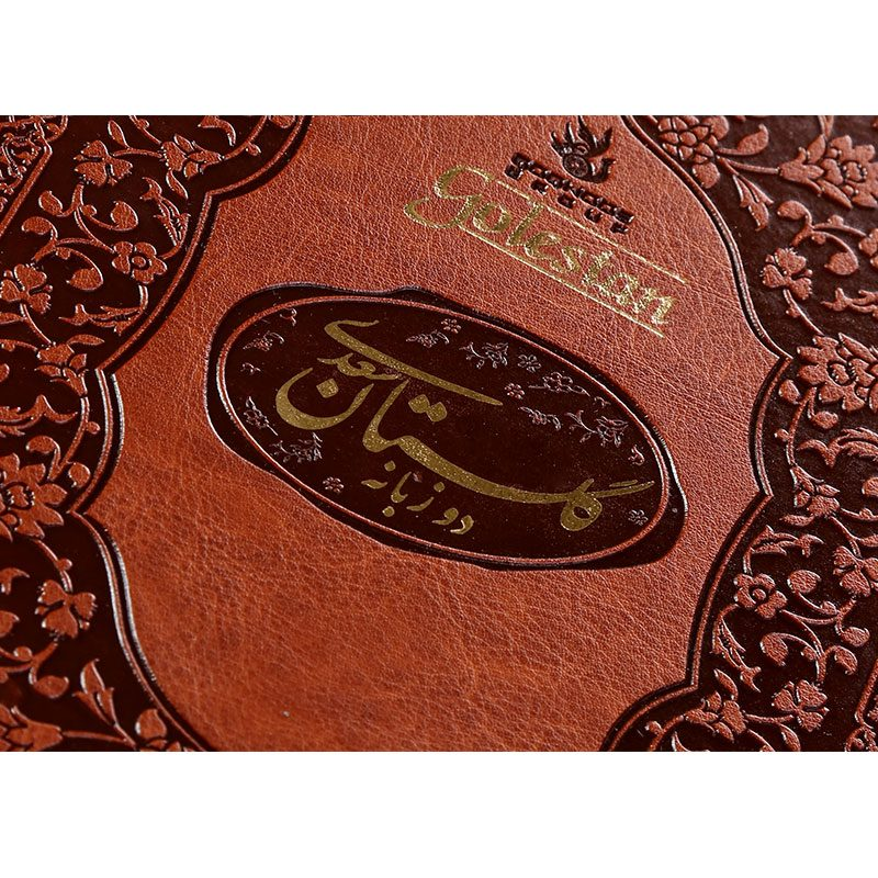 گلستان سعدی + دوزبانه کد ۱۸۰۴