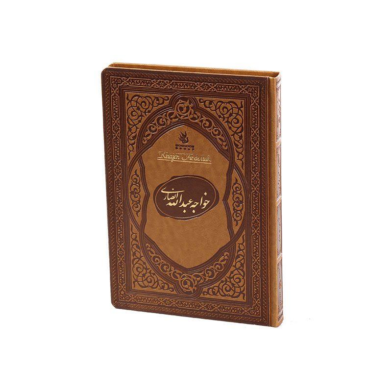 خواجه عبدالله انصاری کد ۱۹۰۰