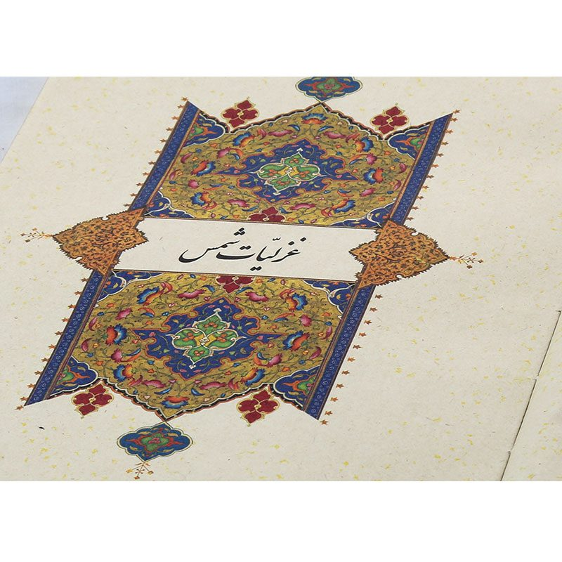 شمس،گلشن راز،خواجه عبدالله کد ۱۹۰۰