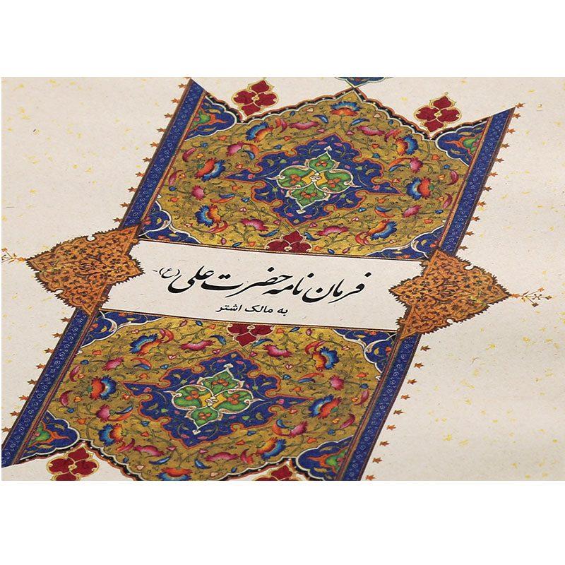 فرماننامه حضرت علی(ع) کد ۲۰۰۰