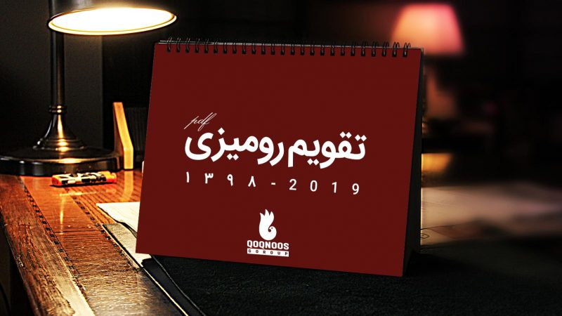 تقویم رومیزی ۹۸