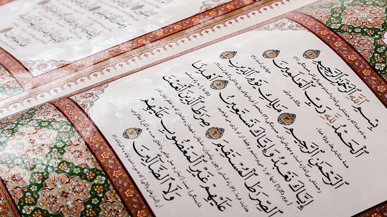 کتاب قرآن نفیس