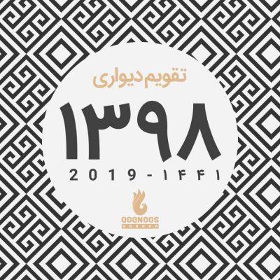 ۱۳۹۸-elegant-calendar-of-geometric-shapes