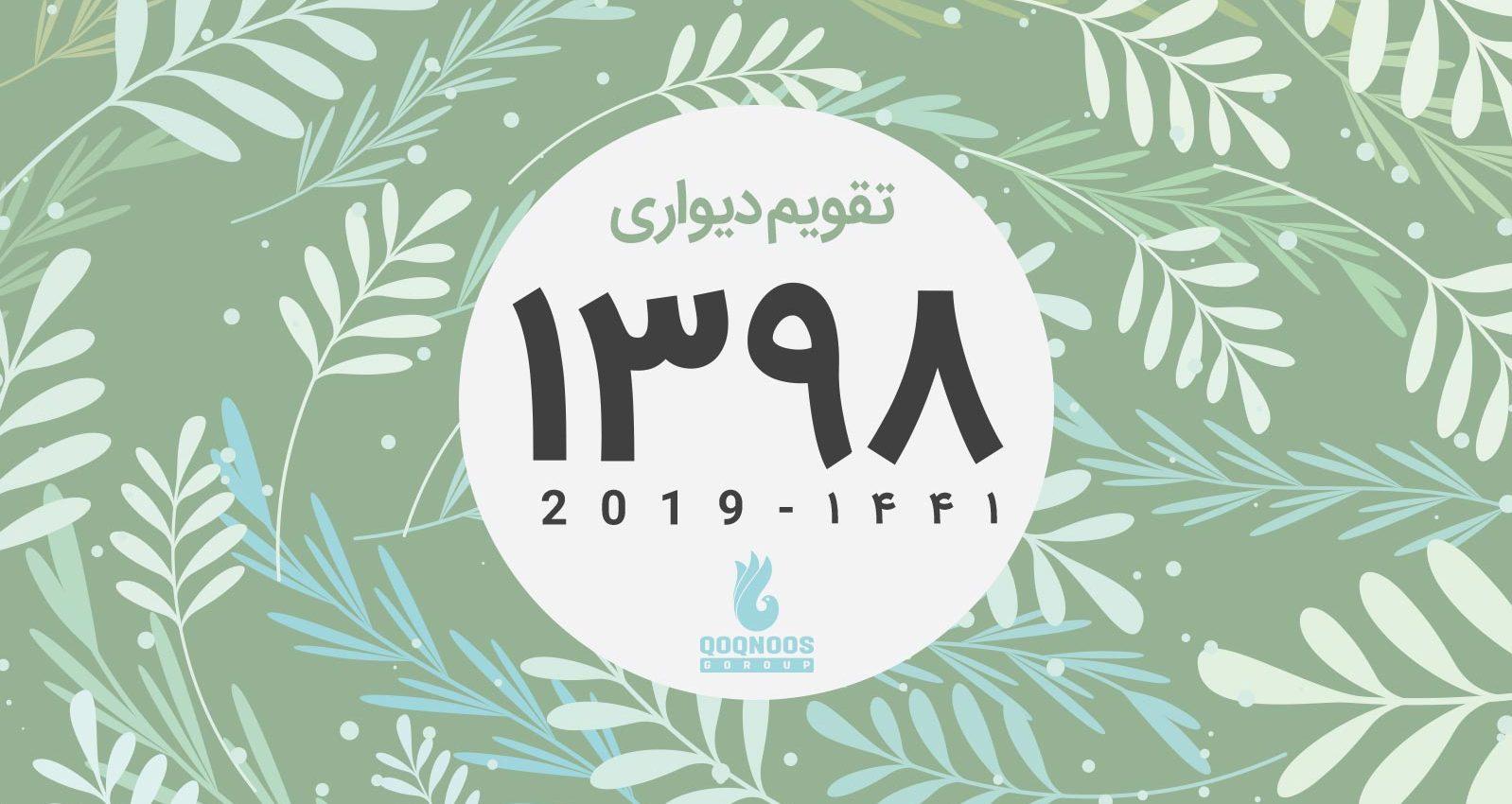 ۱۳۹۸-vintage-floral-calendar