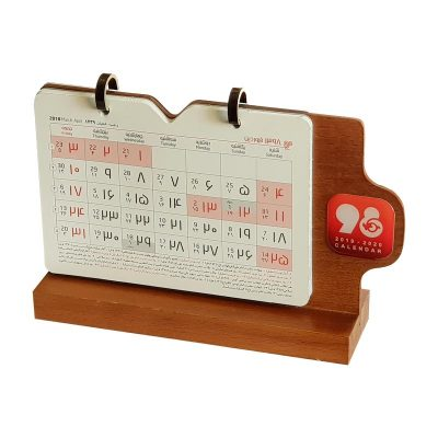 تقویم رومیزی 98 | پایه چوبی