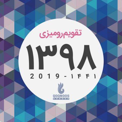 Polygonal-1398-new-year-calendar