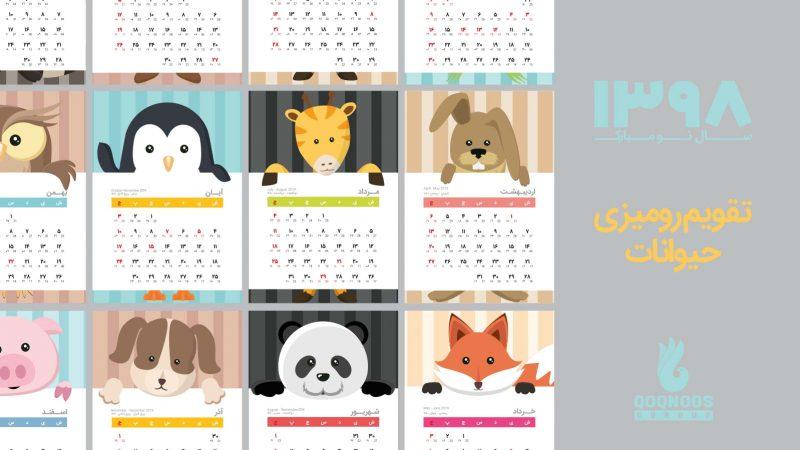 دانلود تقویم رومیزی 98 حیوانات
