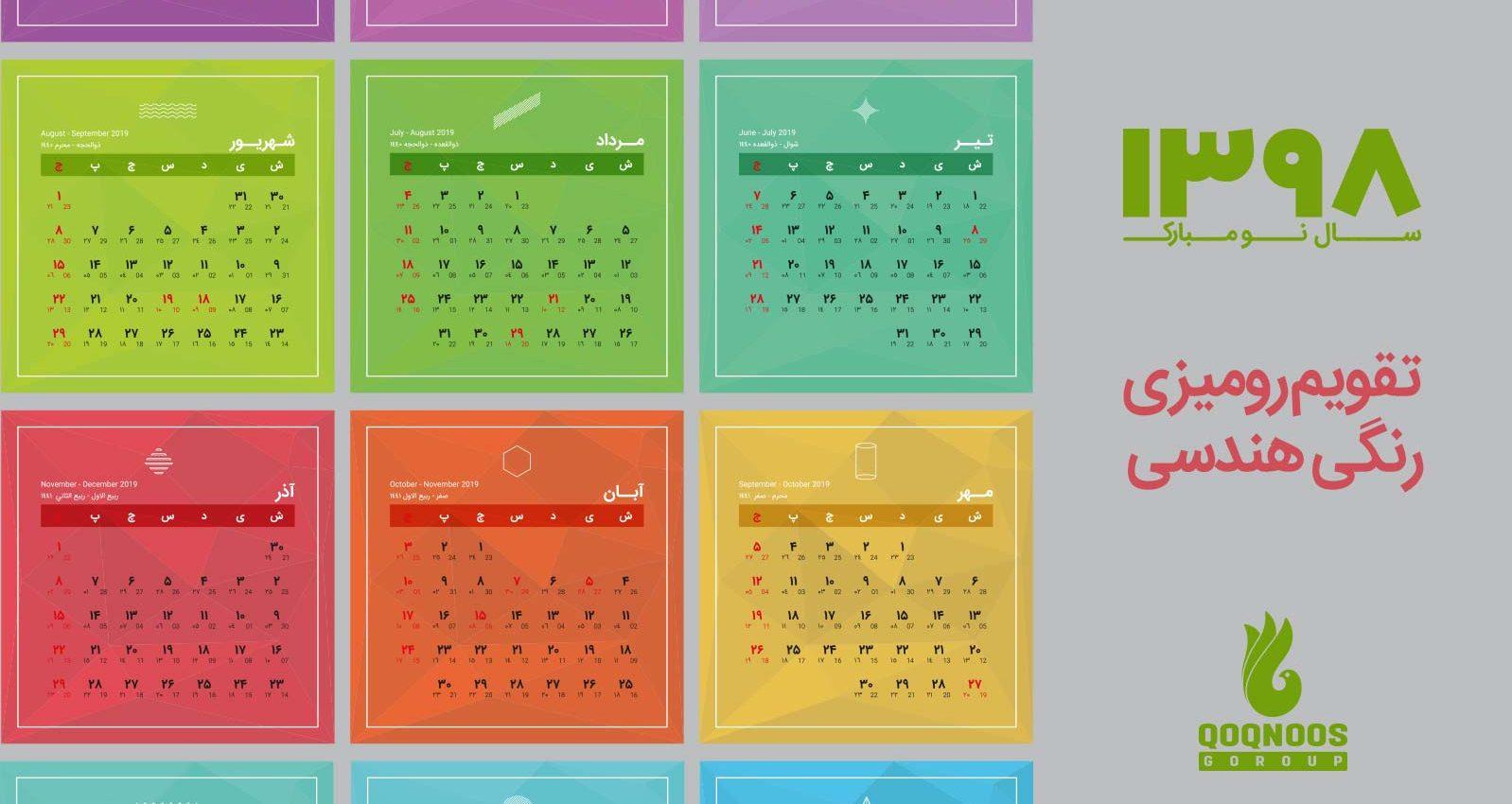 دانلود تقویم رومیزی 98 طرح رنگی هندسی