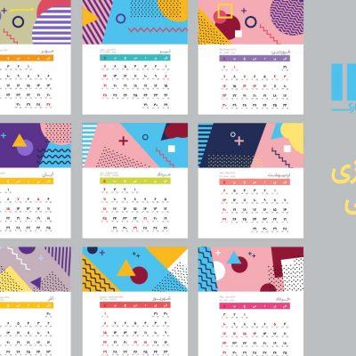 دانلود تقویم رومیزی 98 بافت رنگی