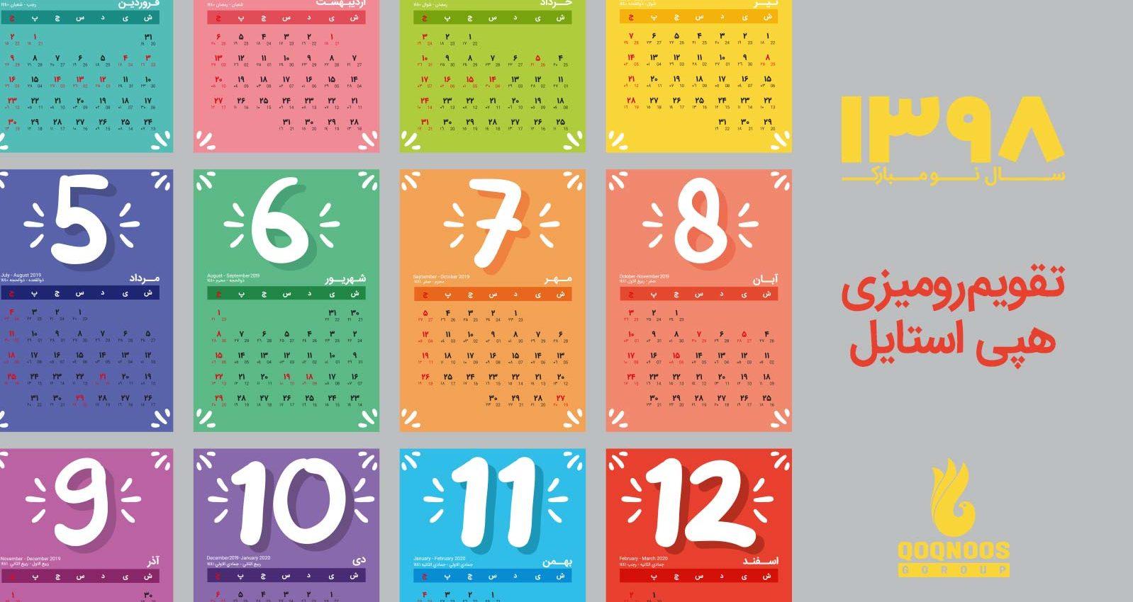 دانلود تقویم رومیزی 98 هپی استایل