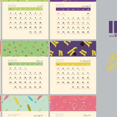 دانلود تقویم رومیزی 98 ممفیس استایل