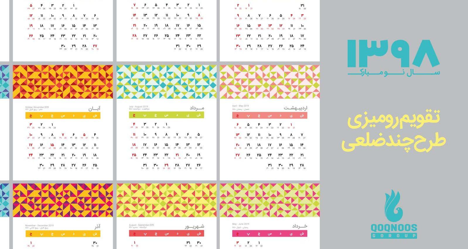 دانلود تقویم رومیزی 98 طرح چندضلعی
