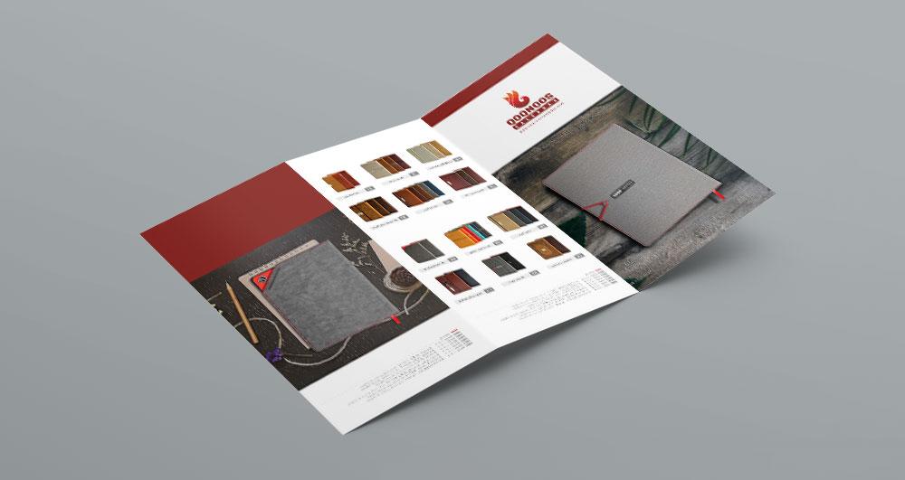فایل طراحی بروشور 3 لت